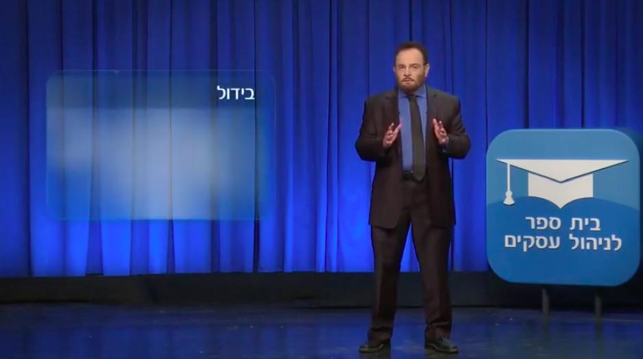 """ד""""ר דן הרמן – בידול עסק בארבעה שלבים – הרצאה בלאומי אקדמי"""